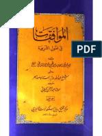 Al Mowafqat 1 by - Amam Abo Ashaq Al Ibrahim Bin Mosa
