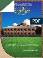 Muallim-ul-Arabia By Al-Muallim.org