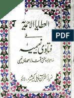 Fatawa Naeemia 4 by - Ahmad Khan qadri Ashrafi