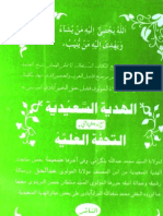 Alhadayat-ul-Alsaedia by - Moulana Alsayed Muhammad Abdullah Balgrami