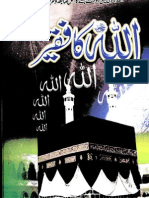 Allah ka faqeer by - Alama Alam Faqri