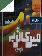 Allah Meri Toba by - Alama Alam Faqri
