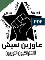 ستنسل عاوزيننعيش - الاشتراكيون الثوريون 