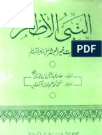 Al Nabi-ul-Ather(S.W.A) by - Alama Abdul Rehman Ibn-e-Jozi
