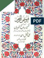 Fayous-ul-Rehman by - Alama Shaikh Ismaeel Haqi