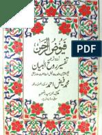 Fayous-ul-Rehman 2 by - Molana Ismaeel Haqi
