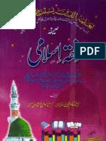 Fiqa-e- Islami by - Molana Abdul Awal Jonpori