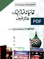 Gaybana Namaz-e-Janaza Jaeez Nai by - Ala Hazrat Amam Ahmad Raza Brawli