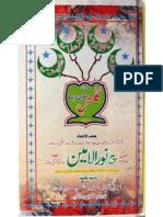 Gulshan Chakori Sharif by - Faher-ul-Ameen Farooqi