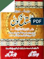 Rowaide-Manazra Gustah kon by - Saeed Imtiyaz Hussain Shah Kazmi