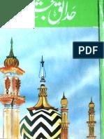 Hadaeq Bakhshish by - Ala Hazrat Shaikh-ul-Islam Amam Ahmad raza Qadri
