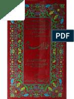 Hamara Islam by - Mufti Muhammad Khaleel Khan