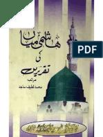Saeed Hashmi Mian Ki Taqreerain by - Muhammad Lateef