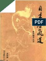Riben Heqidao-(Ri)Zhizhi Jixiangwan,Yuan Zhenlan