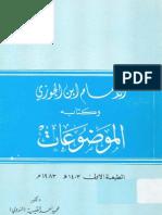 ابن الجوزي و كتابه الموضوعات - القيسية
