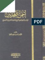 إجماع المحدثين - حاتم العوني