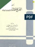 أصول التخريج و دراسة الأسانيد - الطحان ط دار القرآن