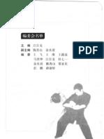 Wuyi Yidiantong·Qinna.Peng Peng