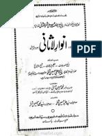 Anwar-e-Lasani by - Prof.Muhammad Hussain