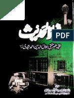 Anwar-ul-hadees by - Alama Jlal-ul-deen Ahmad Amjadi