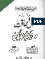 Falsafa Aqal-o-Hamaqat Ma Tazkara-tul-Gafileen by - Alama Abdul Rehman Ibn-e-Jozi