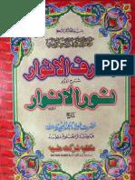 Ashraf-Al-Nawar by - Hazrat Moulana Abdul Hafiz Sahib