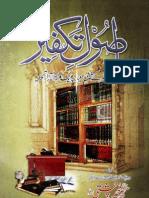 Asool-e-Takfeer by - Hazrat Allama Peer Muhammad Chishti Chatrali