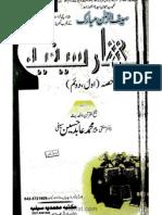Bahaar-e-Saifia 1 . 2 by - Muhammad Aabid Husain Saifi