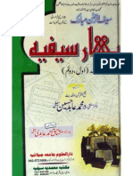 Bahar-e-Saifia by - Fazal-e-Elahi