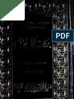 Barkatay -Aale- Rasool by - Allama Yusuf Bin Ismail Nabhani