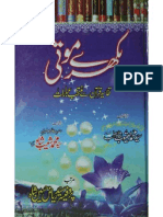 Bikhr-e-Moti by - Alama Saeed Yaqoob Shah