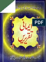 Emani Taqrrain by - Alama Abdul Mustafa Azmi