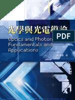 光學與光電導論 Optics and Photonics
