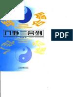 Bagua Sangejian.Zhang Quanliang