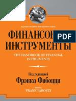 fabocci_finansovye_instrumenty
