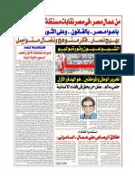 الانتصار جريدة الحزب الشيوعى المصري