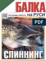 Рыбалка на Руси 2003 9