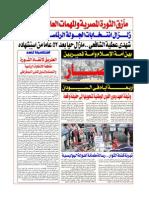 العدد الثانى من جريدة الانتصار الحزب الشيوعى المصري