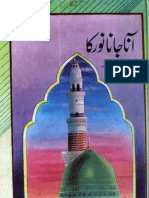 Aana Jana Noor Ka by - Muhammah Bashir Sahab