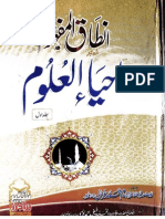 Anataqul Mafhoom Ahya al aloom 1 by - Imam Muhammad Ghazali