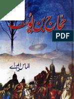 Hajaj Bin yousaf by - Almas M.A