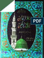 Haj-tula-Ala Alameen Fi Mujzat-e-Saeed-ul-Mursaleen(S.A.W) 1 by - Muhammad Yousaf Bin Ismaeel Nabhani