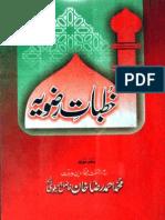 Khutbat-e-Rizwia by - Muhammad Ahmad Raza Khan
