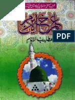 Ilm khair-ul-anam Bata-e-Rub-ul-Nam(S.W.A) by - Molana Abo-ul-Basat Muhammad Abdul salam Rizvi Naqshbandi