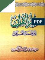 Ilam-ul-Quran by - Hakeem-ul-Amamat Mufti Ahmad Yaar Khan