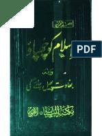 Islam Ko Chupao Warna Baghawat Phail jae ge by - Aftab Ahmad Shamsi