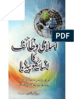 Islami Wazaif Ka Inpsychopidia by - Saeed Mzamal Naqshbandi