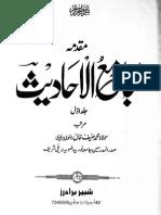 Jama-e-ul-Ahdees 1 by - Ala Hazrat Amam Ahmad Raza Brawli