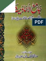 Jama-e-ul-Ahdees 7 by - Ala Hazrat Amam Ahmad Raza Brawli