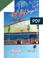KalamHazrat Sultan Baho by - Sami Ullah Barkat